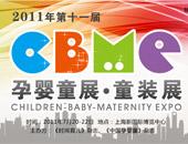2011CBME上海孕婴童展