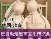 2010玩具动漫教育文化博览会