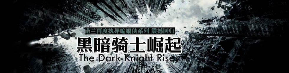 黑暗骑士崛起预告片,黑暗骑士崛起高清观看,