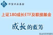 华宝兴业上证180成长ETF