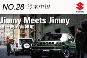 邂逅我的吉姆尼Jimny Meets Jimny