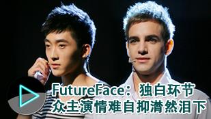 newface,新还珠,陈翔主持,新还珠格格,搜狐娱乐newface,互联网,推新综艺节目
