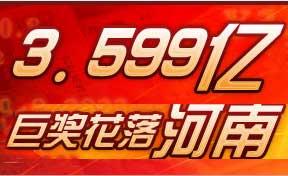 河南3.599亿元双色球大奖