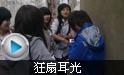 高校女生宿舍围殴同学