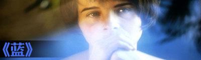 法国电影《蓝白红》,法国留学,留学法国,法国文化,法国教育