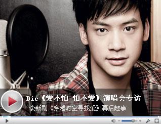 """Bie演唱会专访src=""""http://i1.itc.cn/20110803/9f4_87e6e882_7902_cdce_c2cf_1cafce01b713_1.jpg"""""""