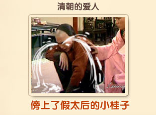 穿越到清朝的爱人是:傍上了假太后的小桂子