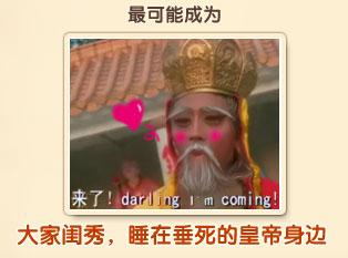 穿越到清朝最可能成为:大家闺秀,睡在垂死的皇帝身边