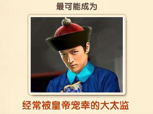 穿越到清朝最可能成为:经常被皇帝宠幸的大太监