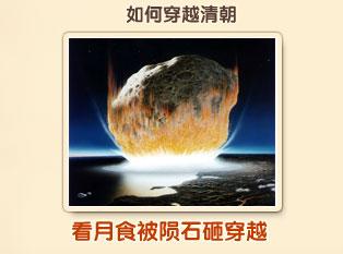 是如何穿越到清朝的:看月食被陨石砸穿越