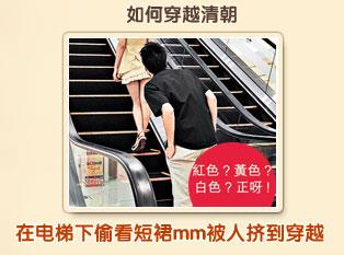 是如何穿越到清朝的:在电梯下偷看短裙mm被人挤到穿越