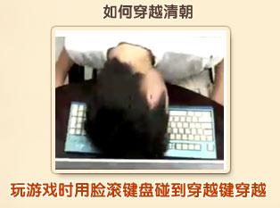 是如何穿越到清朝的:玩游戏时用脸滚键盘碰到穿越键穿越