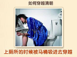 是如何穿越到清朝的:上厕所的时候被马桶吸进去穿越