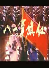 八一军旗红