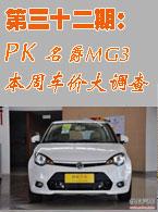 名爵MG3+京城降价大调查