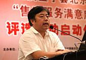 北京市场协会汽车流通分会副会长 吴刚