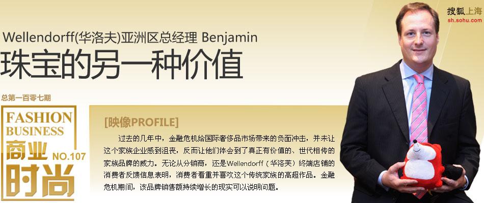 Wellendorff亚洲区总经理 Benjamin