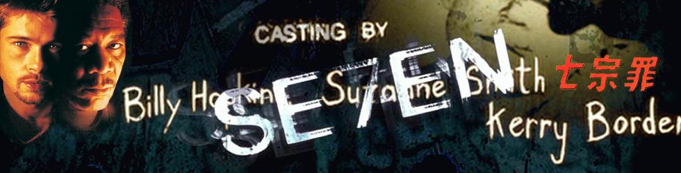 《七宗罪》,七宗罪,电影七宗罪,七宗罪下载,七宗罪主演,七宗罪,布拉德-皮特,摩根-弗里曼,凯文-史派西,格温妮斯-帕特洛