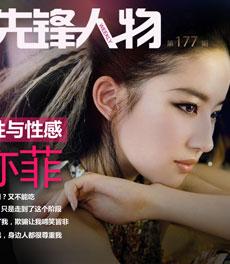 先锋人物:刘亦菲