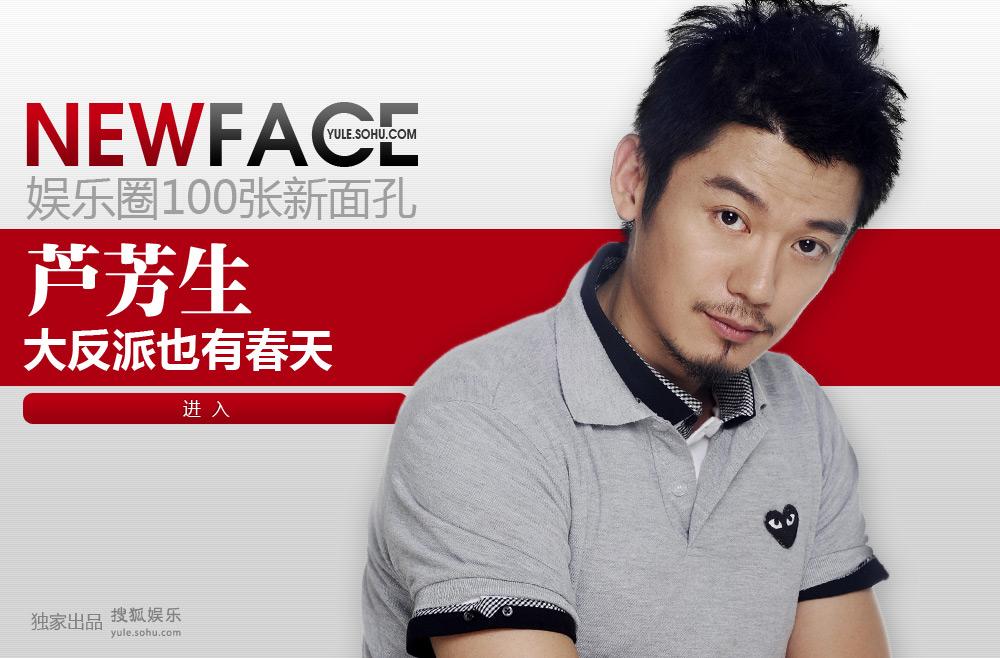 点击进入:NewFace芦芳生