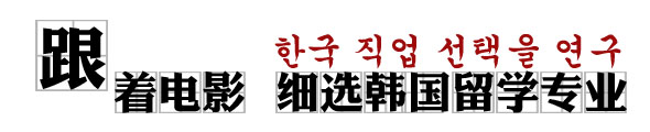 跟着电影去韩国留学,韩国电影,韩国留学,韩国留学专业,学韩语
