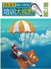 搜狐教育《培训大视野》第二十一期:中国式精英移民