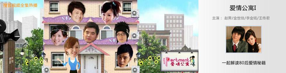 《爱情公寓1》,爱情公寓1