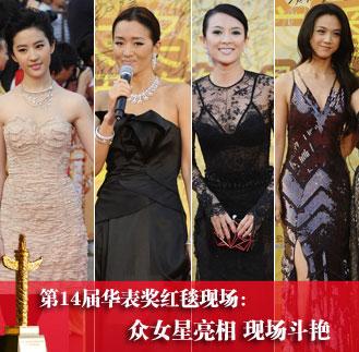 第14届华表奖 众女星亮相红毯