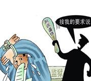 中国沉默权缺失背后:刑诉法成了惩罚工具