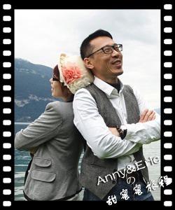 欧洲自由行Anny&Eric