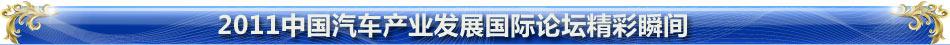 2011中国汽车产业发展国际论坛精彩瞬间