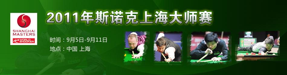 斯诺克中国赛,2011斯诺克中国赛,2011斯诺克中国公开赛,中国公开赛,斯诺克,丁俊晖,奥沙利文,希金斯,亨德利,傅家俊,马奎尔,塞尔比,中国公开赛新闻,中国公开赛图片,中国公开赛赛程,中国公开赛签表