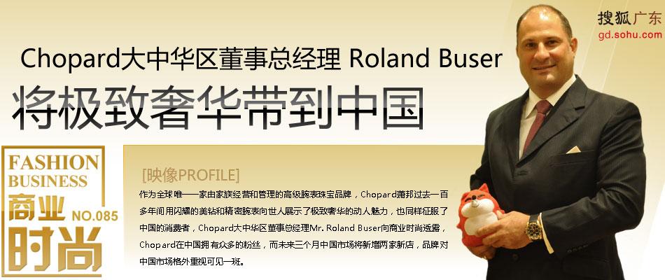 Chopard大中华区董事总经理Roland Buser