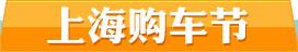 上海购车节
