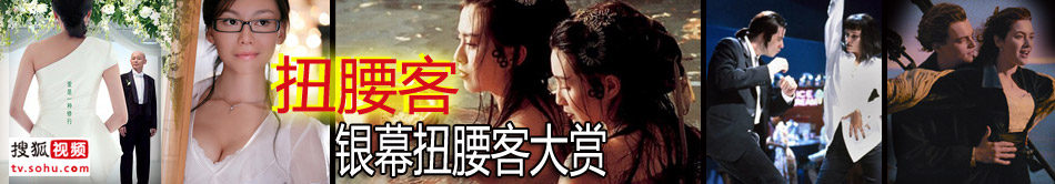 特别策划—扭腰客:搜狐视频扭腰客大赏