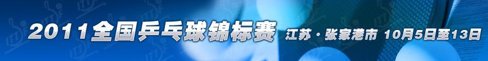 2011全国乒乓球锦标赛|2011乒乓球全锦赛,全国乒乓球锦标赛乒乓球全国锦标赛,乒乓球全锦赛,乒乓球锦标赛