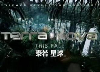 《Terra nova》搜狐版预告片