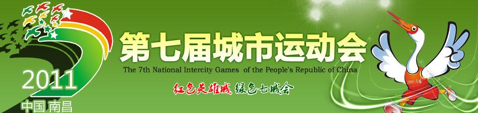 2011年七城会,城市运动会,七城会,七城会新闻,南昌