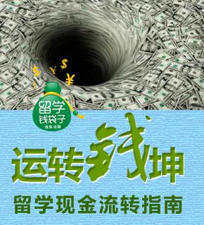 留学钱袋子,出国金融,留学金融,出国换钱,出国金融会客厅,出国银行