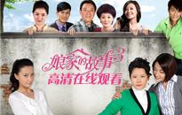 c衫修身男 长袖韩版娘家的故事2-娘家的故事2全集-娘家的故事2在线观看(1-80全)-搜狐视频c-prime-number-program