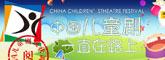 中国儿童剧,一直在路上