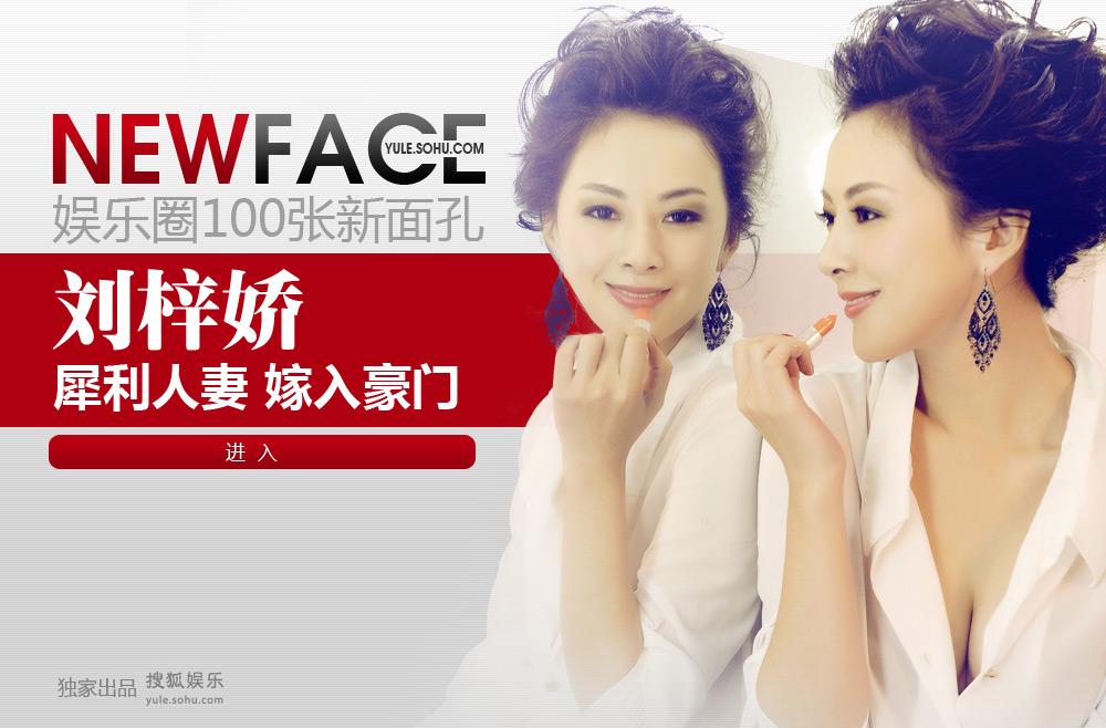 点击进入:NewFace刘梓娇