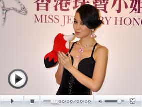 2010香港珠宝小姐竞选季军嘉芙莲