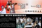 网球,总决赛,李娜夺冠