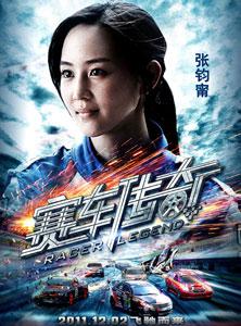 人物海报-张钧甯