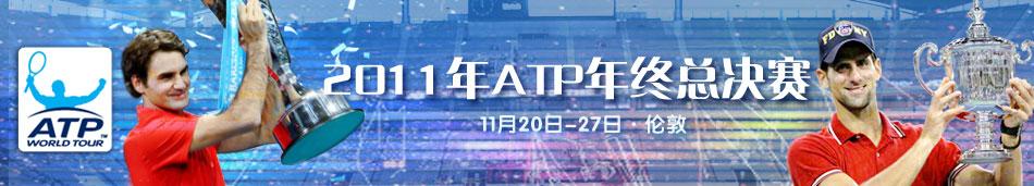 2011年ATP年终总决赛,ATP年终总决赛,费德勒,纳达尔,德约科维奇,穆雷,总决赛新闻,总决赛图片,总决赛赛程