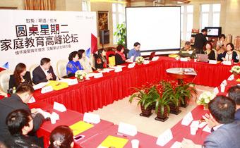 家庭教育高峰论坛 圆桌星期二 搜狐教育