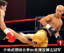 视频-少林武僧美国复仇 组合拳KO海豹突击队员
