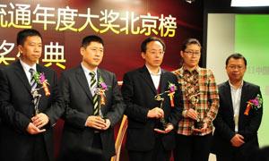 2011汽车流通大奖最佳集团奖