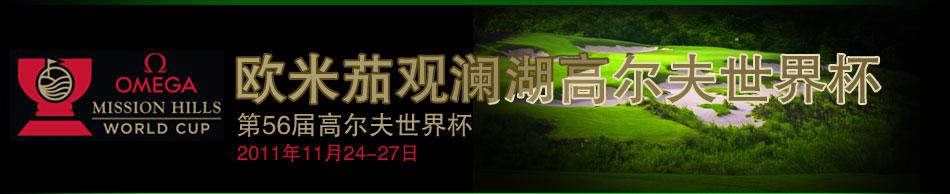 2011年观澜湖高尔夫世界杯,观澜湖世界杯,高尔夫世界杯,梁文冲,张新军,麦克罗伊,麦克道威尔,通差-贾弟,保尔特